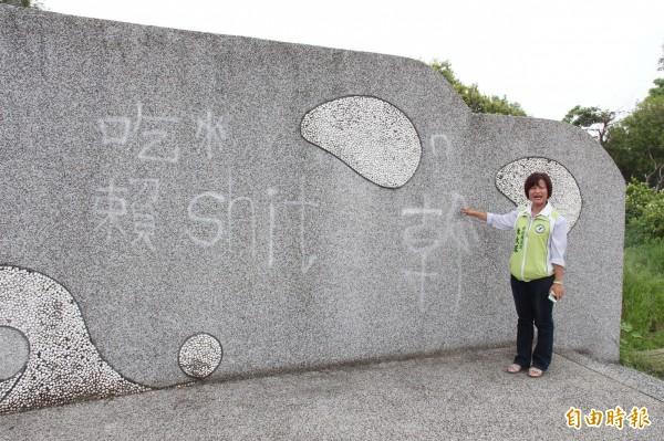 議員陳秋蓉指著舞台區牆面遭噴漆不雅字眼,實在有礙觀瞻。(記者陳冠備攝)