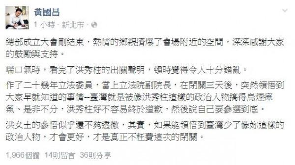 時代力量立委參選人黃國昌於臉書批評洪秀柱的閉關心得。(圖擷取自黃國昌臉書)