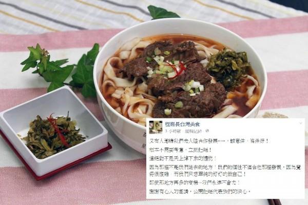 知名牛肉麵店「程班長」在臉書上指出,又有人邀請他們和中國合作發展,但他們公開拒絕。(合成圖,圖擷自《程班長台灣美食》)