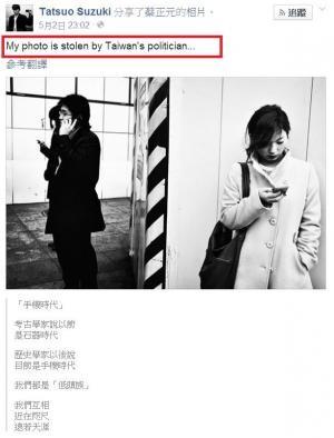 一名日本攝影師在臉書上PO文指控,照片被台灣政治人物「偷」走了。(擷取自Tatsuo Suzuki臉書)