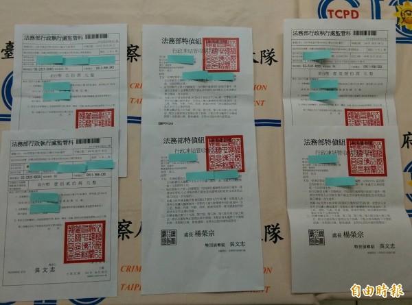警方查獲各類假證明文件。(記者劉慶侯攝)