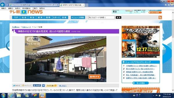 日本當地媒體報導鄭姓婦人死亡案,照片內為死者住處。(記者姚岳宏翻攝)