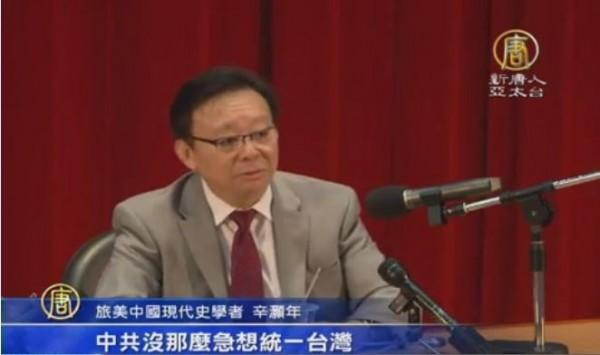 辛灝年認為,「中共死也不敢打(台灣),要(快)死了才可能打,但打了又得死」,因為中國人民將趁機起義。他並說,中共軍人根本就不想,也不能打仗。(圖擷取自《新唐人》報導)