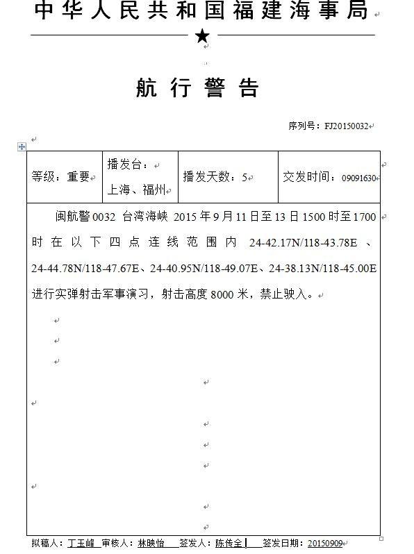 中國海事局發布航行警告,從明天起連三天在台灣海峽軍演。(圖取自中國海事局網站)
