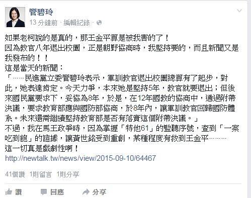 管碧玲在臉書透露,當時朝野協商教官8年退出校園時,是她堅持要的,當時連新聞都是她發布的!(圖擷取自臉書)