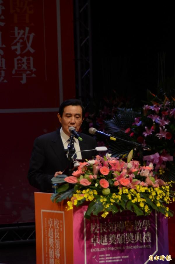 馬英九出席教育部「校長領導暨教學卓越獎」頒獎典禮,對於史觀爭議,他首提「國際共識」說。(記者顏宏駿攝)