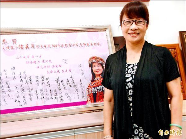 鍾美月獲選校長卓越領導獎,好友們已製作簽名祝賀板。 (記者陳鳳麗攝)