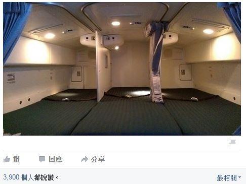 長榮航空在臉書上傳空服員休息空間的照片。(圖擷取自EVA Airways Corp.長榮航空臉書)