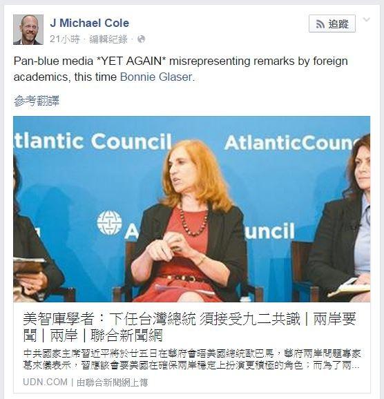 寇謐將引述該篇新聞直指台灣的泛藍媒體再次扭曲外國學者言論,這次是葛來儀。(圖擷取自寇謐將臉書)