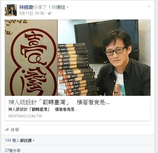 「翻轉臺灣」系列作品近日在網路上引發熱烈回響,林國慶也在臉書分享有關於他的報導。(圖擷自林國慶臉書)