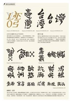 林國慶不僅「翻轉」過「臺灣」2字,就連高雄、台南、花蓮、嘉義等地名都曾改造過。(圖擷自林國慶臉書)