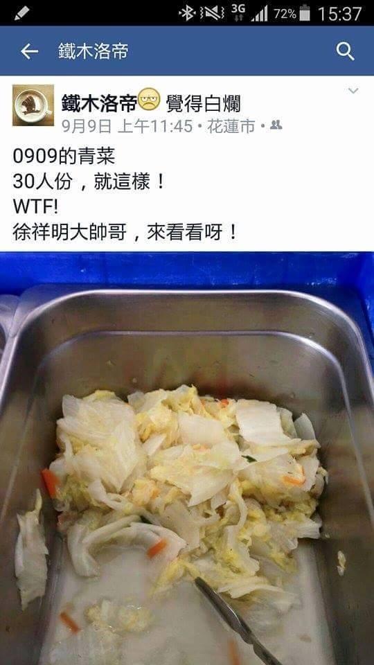 花崗國中九年九班導師鐵木洛帝,本月9日發現營養午餐青菜份量太少,11點43分拍照、45分貼圖。(臉書截圖)