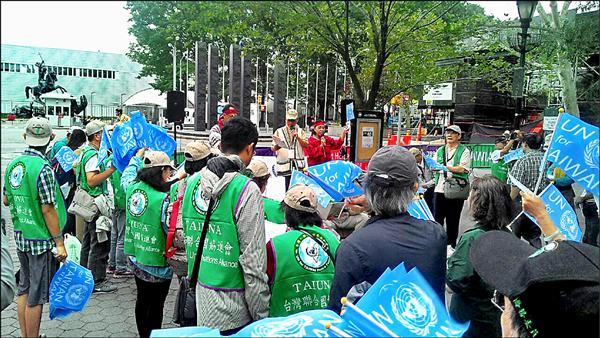 台灣聯合國協進會UN宣達團,美東時間十二日在聯合國前表達台灣參與聯合國的心聲,二百多位台僑到場聲援。(宣達團提供)