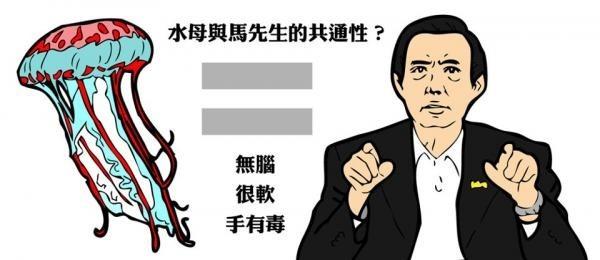 日前總統馬英九遭到網友諷刺,「馬總統與水母的共通性就是『無腦、很軟、手有毒』」。(圖片翻攝自臉書)