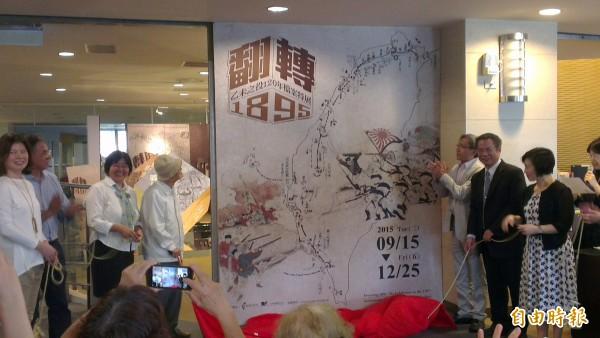 中研院台灣史研究所與數位文化中心舉辦「翻轉1895-乙未之役120年檔案特展」,今天舉行開幕典禮。(記者湯佳玲攝)