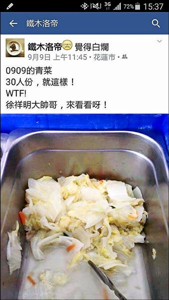 吐槽白菜好少!花崗國中鐵木洛帝老師上傳照片。(臉書截圖)