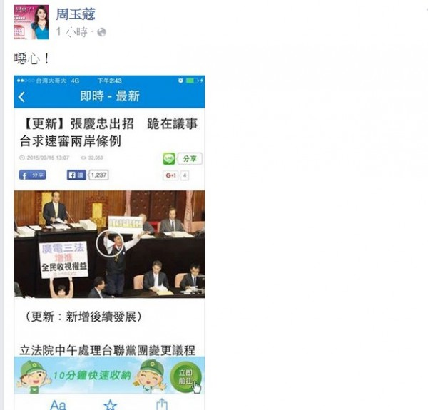名嘴周玉蔻批評張慶忠:噁心。(圖擷取自周玉蔻臉書)