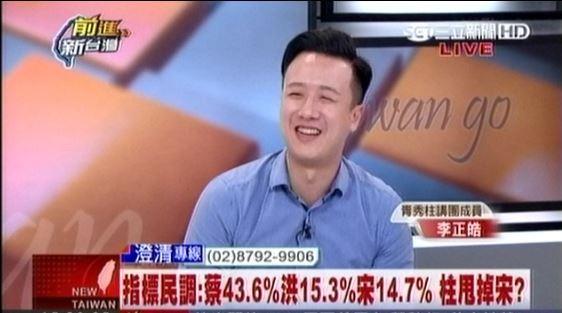 李正皓呼籲民進黨支持者明年投票日要出差就出差,要旅遊就旅遊,反正不差這一票。(圖擷自三立新聞台)