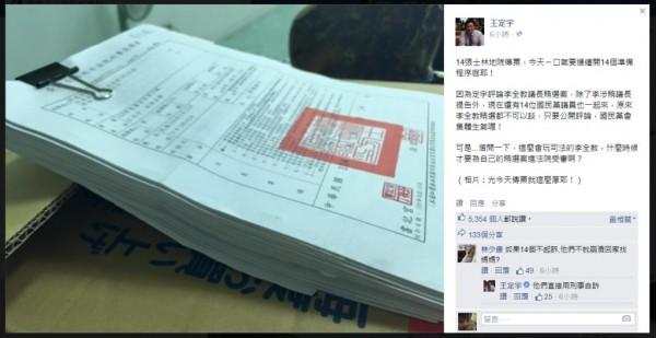 立委參選人王定宇,為了年初在電視節目談論「李全教賄選案」,遭國民黨14議員分別控告妨害名譽,14個準備庭一起開,歷時30分鐘。(記者陳恩惠翻攝)