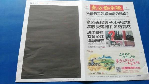 中國《南方都市報》底版整版黑,今天又適逢國際民主日,讓中國網友有諸多揣測。(圖擷取自「傳媒大觀察」微博)