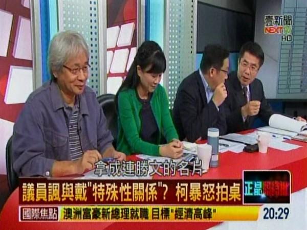 黃偉哲更問「徐弘庭會不會下次要拿保險套時拿成連勝文名片?」(圖截自壹電視)