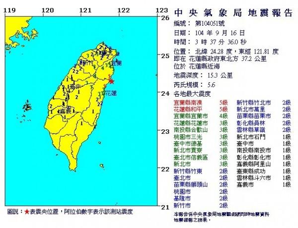 今天凌晨花蓮近海發生規模5.6地震,宜花部分地區震度高達5級,許多民眾被搖到嚇醒,所幸尚無重大災情傳出。(圖擷自中央氣象局)