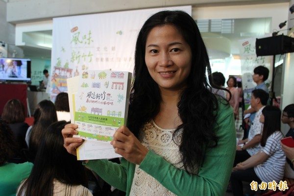 新竹縣政府文化局推出「風味新竹」旅遊書,邀請大家「裝文青」深度認識新竹縣。(記者黃美珠攝)