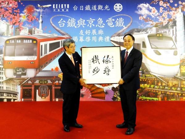台鐵局與京濱急行電鐵下午於台北車站舉行「台日鐵道觀光」友好展廊揭幕儀式。(台鐵提供)