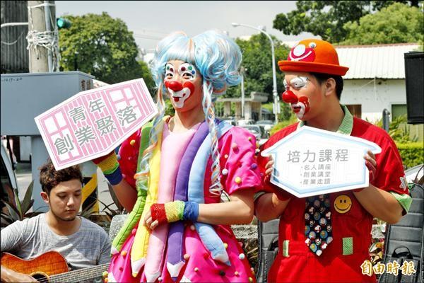 曾穎甄(右二)今年勇奪在美國內華達州舉辦的WCA世界小丑錦標賽冠軍,她回到屏東分享心路歷程,鼓舞懷抱夢想的青年。(記者邱芷柔攝)