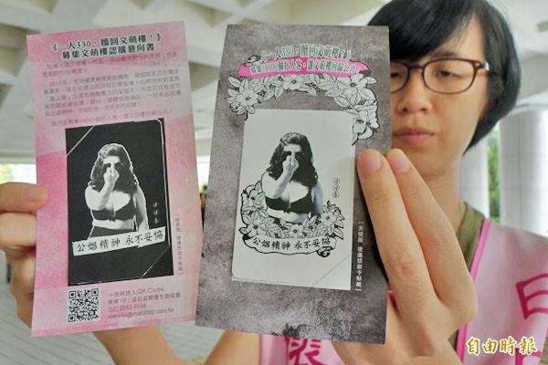 捍衛市定妓權古蹟「文萌樓」的日日春協會,昨天到市議會抗議,現場發送自行印製的「公娼版波卡」。(記者游蓓茹攝)