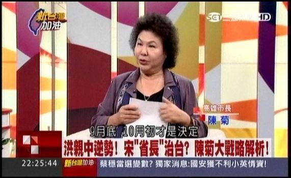 陳菊接受專訪時表示,她看不出洪秀柱要帶給台灣哪種共識,她甚至認為洪秀柱能不能參選到底都還有變數,要談洪秀柱到底走什麼路線,還言之過早。(圖擷取自三立)
