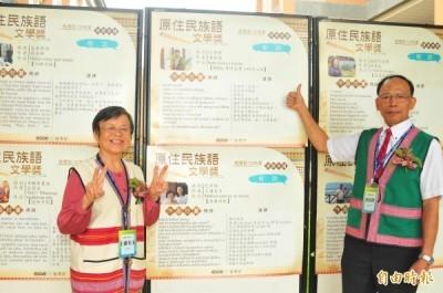 王潘美玉(左)、潘英傑(右)曾以巴宰語寫作新詩,獲頒教育部原住民族語文學獎。(資料照,記者花孟璟攝)