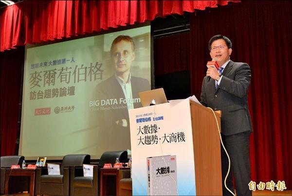 大數據權威麥爾荀伯格昨天到亞洲大學進行專題演講,台中市長林佳龍致詞時表示,市府將分析大數據解決停車、交通等市政問題。(記者陳建志攝)