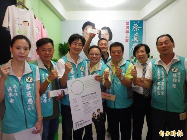蔡英文、蔡適應募款餐會目標300桌,蔡適應(左三)呼籲民眾共同參與點亮台灣。(記者盧賢秀攝)