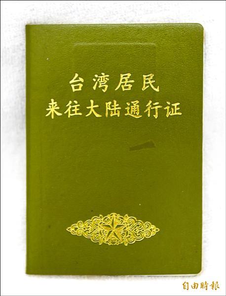 不理我方陸委會的多次喊話,中國公安部日前公告今天起全面實施電子台胞證(即卡式台胞證)。圖為現行紙本台胞證。(資料照,記者張嘉明攝)