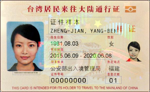不理我方陸委會的多次喊話,中國公安部日前公告今天起全面實施電子台胞證(即卡式台胞證)。圖為中國公安部七月一日宣布先行在福建試點時,發布的電子台胞證樣本。(資料照,中央社)