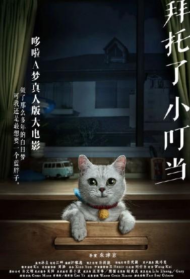 中國推出「真貓版」哆啦A夢。(圖片擷取自大中華哆啦網)