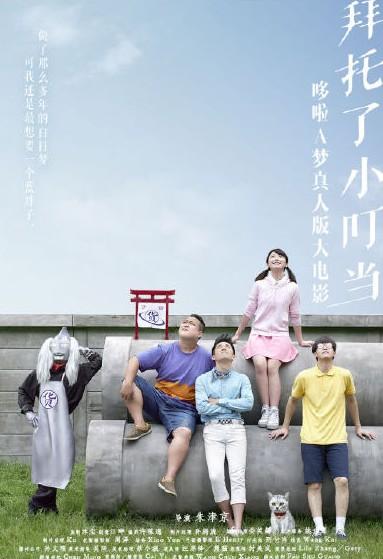 中國曝光《拜託了小叮當》海報。(圖片擷取自大中華哆啦網)