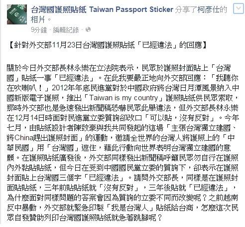 「台灣國」護照貼紙運動共同發起人柯先生,於臉書發文嚴正駁斥外交部的違法指控。(圖截自台灣國護照貼紙臉書)