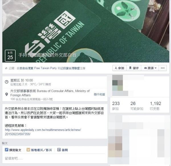 外交部長林永樂今表示,護照貼貼紙變「台灣國」是違法的行為,導致有團體發起抗議活動。(圖擷取自臉書)