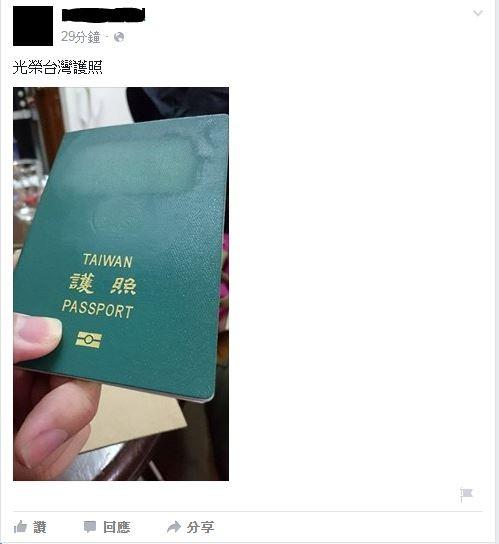 有網友PO出自製的護照封面,說是「光榮台灣護照」。(圖擷取自臉書)