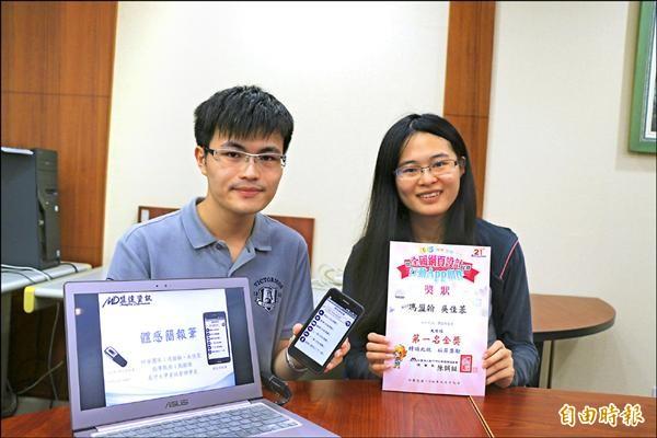 義守大學資訊管理系大四生馮盟翰(左)與吳佳蓉研發APP「體感簡報筆」,運用手機作簡報,獲選全國金獎。(記者黃旭磊攝)