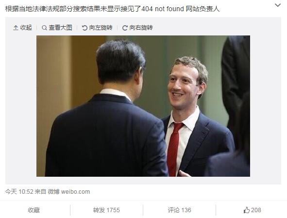 習近平臉書執行長祖克柏,被中國網民神評是「接見404 not found網站負責人」。(圖片截取自微博)