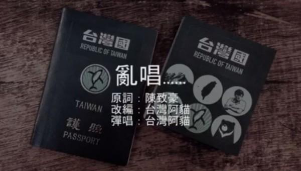 「台灣阿貓」在臉書專頁上放上自己的創作曲嘲諷馬政府。(圖片翻攝自臉書)