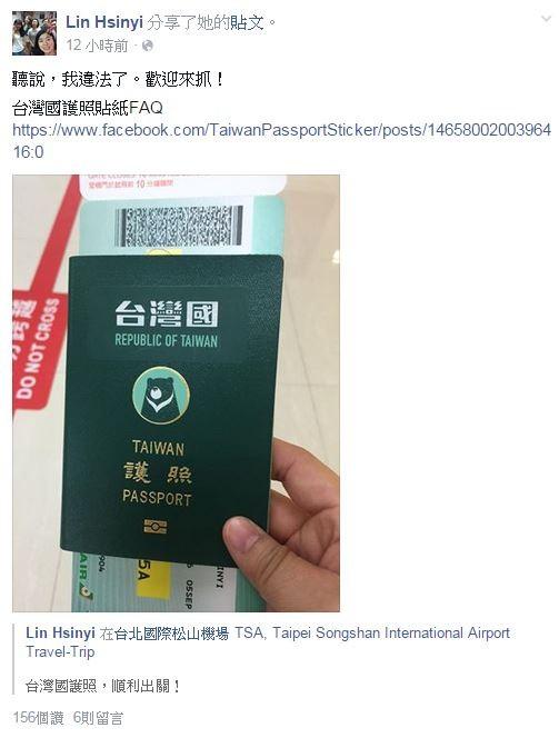 廢死聯盟執行長林欣怡在臉書分享一張手持「台灣國」護照和機票的照片,在松山機場打卡,並嗆:「聽說,我違法了。歡迎來抓!」並稱用這本護照順利出關。(圖片翻攝自臉書)