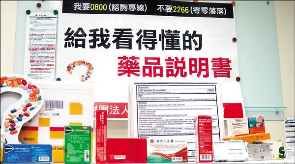 醫改會發現,不少市售藥品標示有外盒缺少注意事項、內盒說明書太難懂的問題。(醫改會提供)