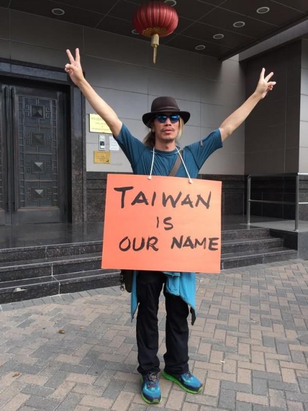 音樂人朱頭皮在美國休士頓的中國駐美領事館前高掛「Taiwan is our name」抗議習近平。(圖擷自「朱頭皮音樂 pigheadskin music」臉書專頁)
