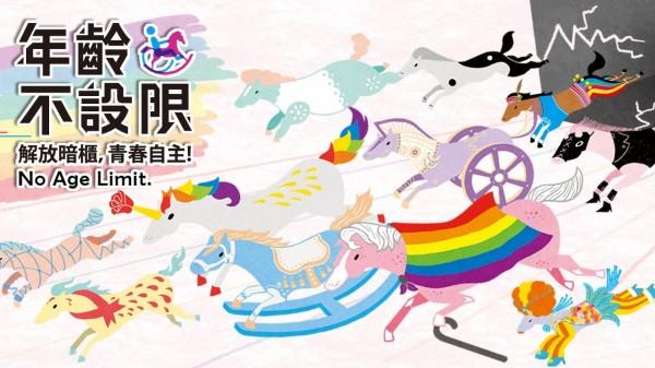 2015第十三屆台灣同志遊行,主題為「年齡不設限」。(台灣同志遊行聯盟提供)