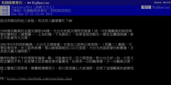 前行政院長游錫堃在PTT板橋板上親自PO文,讓網友直呼:「是本尊!」(圖擷取自PTT)