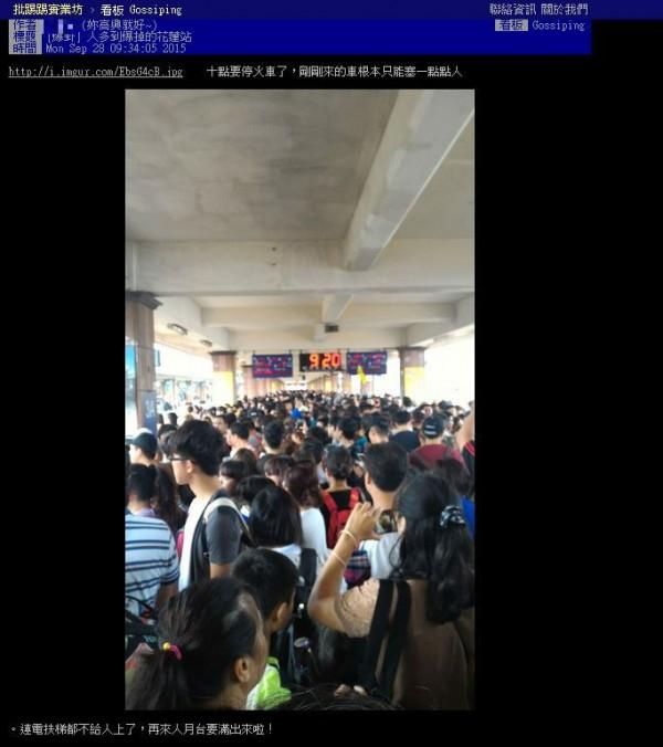 網友在PTT實況轉播被擠爆的車站。(圖擷自PTT)